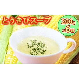 【ふるさと納税】自家農園産とうきびスープ1.2kg 【加工食品・惣菜・レトルト・加工品・惣菜・冷凍・野菜・とうもろこし】