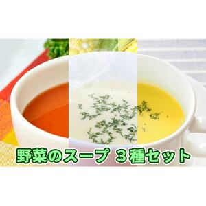 【ふるさと納税】北海道伊達産野菜のスープ3種セット 【加工食品・惣菜・レトルト・加工品・惣菜・冷凍・野菜・とうもろこし】