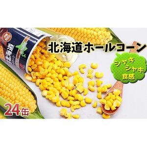 【ふるさと納税】自然甘(しぜんかん)ホールコーン7号×24缶セット 【野菜加工品・缶詰・野菜・とうもろこし】