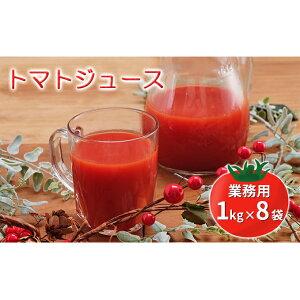 【ふるさと納税】◆伊達市産完熟トマト使用◆業務用トマトジュース 1kg×8袋 【果汁飲料・野菜飲料・トマトジュース・野菜・トマト】