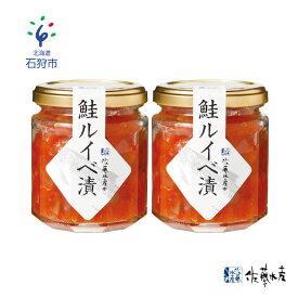 【ふるさと納税】 佐藤水産 鮭ルイベ漬詰合せC 容量140g×2