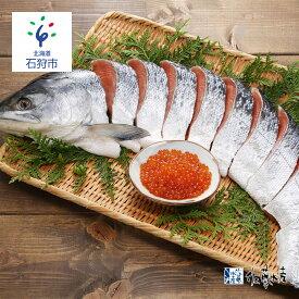 【ふるさと納税】 佐藤水産 北海道産新巻鮭といくら 石狩市 ふるさと納税 北海道