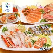 【ふるさと納税】海鮮おせち用セット2人前石狩市ふるさと納税北海道