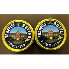 【ふるさと納税】トラピストバター2個セット【1136979】