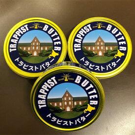 【ふるさと納税】トラピストバター3個セット【1136980】