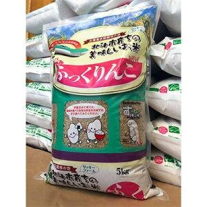 【ふるさと納税】【玄米】リッキーファームのお米【ふっくりんこ5kg】【1070917】