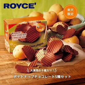 【ふるさと納税】ROYCE'ポテトチップチョコレート5種セット【楽天限定】