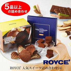 【ふるさと納税】ROYCE'人気スイーツ詰め合わせ(A)