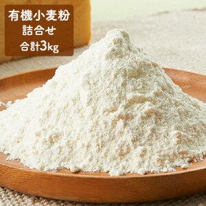 【ふるさと納税】有機小麦粉 はるきらり 詰合せ 【調味料・オーガニック】