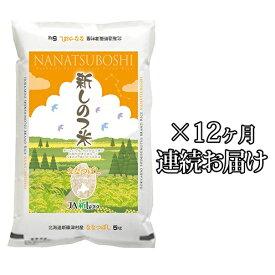 【ふるさと納税】新しのつ米「ななつぼし」5kg×12カ月連続お届け 【定期便・お米・白米】