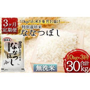 【ふるさと納税】【無洗米】北海道新篠津村産 特別栽培米ななつぼし10kg(5kg×2)×3ヶ月連続お届け 【定期便・お米・ななつぼし・米・特別栽培米・無洗米・3カ月・3回】
