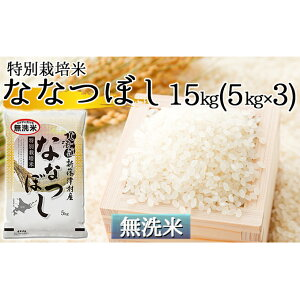 【ふるさと納税】【無洗米】北海道新篠津村産 特別栽培米ななつぼし15kg(5kg×3) 【お米・ななつぼし・米・特別栽培米・無洗米・15kg】
