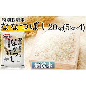 【ふるさと納税】【無洗米】北海道新篠津村産 特別栽培米ななつぼし20kg(5kg×4) 【お米・ななつぼし・米・特別栽培米・無洗米・20kg】