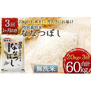 【ふるさと納税】【無洗米】特別栽培米ななつぼし 計60kg 20kg(5kg×4)×1ヶ月おきに3回発送 【定期便・お米・ななつぼし・米・特別栽培米・無洗米】