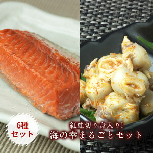 【ふるさと納税】【西川水産】紅鮭切り身入り!まるごと!海産品セット