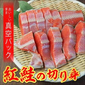 【ふるさと納税】北海道 福島町 紅鮭 切り身 (半身・12切入) 真空パック