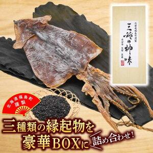 【ふるさと納税】北海道 福島町 謹製 三種の神味 (するめ/真昆布/黒米)