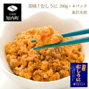 【ふるさと納税】美味!むしうに(200g)×4パック<東沢水産> 知内町 ふるさと納税 【JJ008】