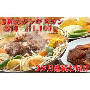 【ふるさと納税】【3ヶ月定期便】久上の3種の北海道ジンギスカンセット 【定期便・お肉・羊肉・ラム肉】