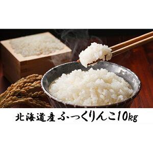 【ふるさと納税】函館育ち ふっくりんこ 10kg 【お米・ふっくりんこ】