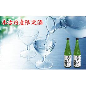 【ふるさと納税】木古内町限定酒 吟醸酒「みそぎの舞」2本セット 【お酒・日本酒・吟醸酒】
