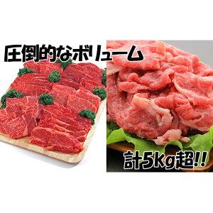 【ふるさと納税】はこだて和牛(焼き肉&切り落とし)計5kg超!!パーティーセット 【牛肉・お肉・バラ・焼肉・バーベキュー・はこだて和牛・あか牛】