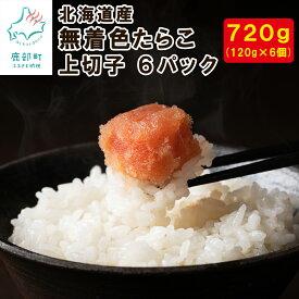 【ふるさと納税】丸鮮道場水産 北海道 無着色たらこ 上切子 120g×6個 (720g) たらこ