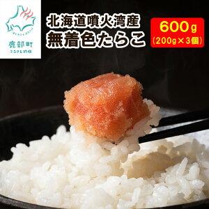 【ふるさと納税】丸鮮道場水産 北海道 無着色たらこ 200g×3個 (600g)
