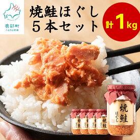 【ふるさと納税】国産鮭フレーク(焼鮭ほぐし)200g×5本 計1kg  サケフレーク シャケフレーク