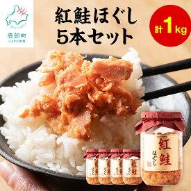 【ふるさと納税】紅鮭ほぐし5本 (1kg) 鮭フレーク