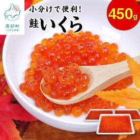 【ふるさと納税】鮭いくら 450g (150g×3) 小分け