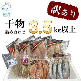 【ふるさと納税】 干物 訳あり 3.5kg以上 おまかせ詰め合わせセット 真ホッケ 縞ホッケ サバ おつまみ 魚介類