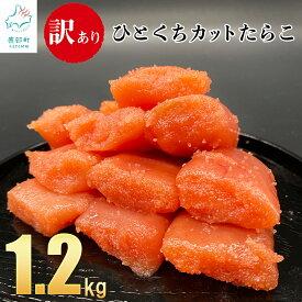 【ふるさと納税】 訳あり たらこ 1.2kg ひとくちカットで食べやすい! バラ冷凍 切れ子