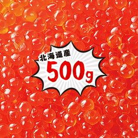 【ふるさと納税】最上等級品 北海道産 極旨いくら醤油漬け(500g)R1