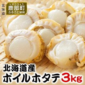 【ふるさと納税】ボイルホタテ3kg 北海道産 お料理に簡単便利!