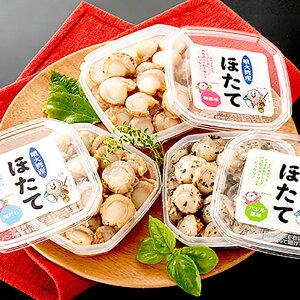 【ふるさと納税】ホタテ料理にオススメ!北海道産ホタテ3種セット(塩だれ味、バジル味、梅味)
