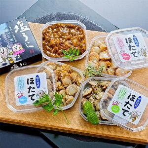 【ふるさと納税】北海道産の塩ウニとホタテ 3種セット