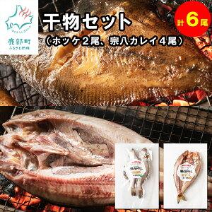【ふるさと納税】【北海道産】干物セット 計6尾(ホッケ×2、宗八カレイ×4)干し魚セット 軽石干し
