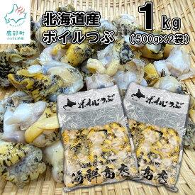【ふるさと納税】北海道鹿部町産 生食用 前浜ボイルツブ 1kg(500g×2袋) 訳あり つぶ ツブ