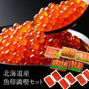 【ふるさと納税】丸鮮道場水産 有名百貨店でも人気の北海道産魚卵満喫セット(計1.6kg)M25