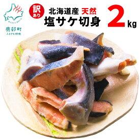 【ふるさと納税】 訳あり 北海道産 天然 塩さけの切身 2kg(1kg×2パック) 鮭 サケ 切身 切り身 北海道 大容量