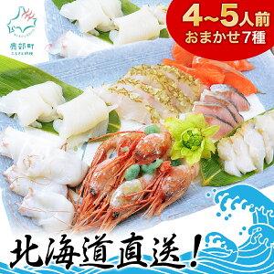 【ふるさと納税】北海道産いくら入り! 豪華版、旬のお刺身7種盛り合わせセット 約620g 約4〜5人前 海鮮 冷凍 イクラ ほたて さくらます ほっけ あいなめ いか つぶ貝 魚介類 刺身