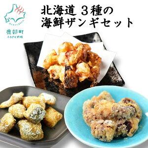 【ふるさと納税】北海道 3種の海鮮ザンギセット 1.3kg 冷凍 訳あり 唐揚げ たこ いか ほっけ