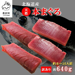 【ふるさと納税】訳あり マグロ 約640g 約8〜10人前 天然本まぐろ 柵 赤身 不揃い 北海道 お刺身 魚介類