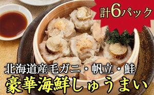 【ふるさと納税】北海道産豪華海鮮焼売セット3種 計6パック【110001】