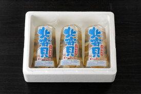 【ふるさと納税】ホッキ貝(むき身)(冷蔵)