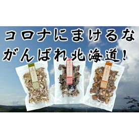 【ふるさと納税】★がんばれ北海道★えぞまいたけ 乾燥きのこセットA 【野菜・きのこ】