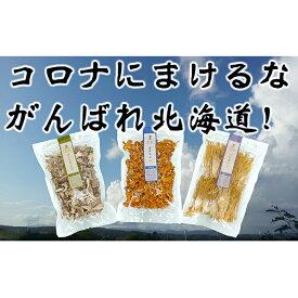【ふるさと納税】★がんばれ北海道★えぞまいたけ 乾燥きのこセットB 【野菜・きのこ】