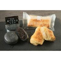 【ふるさと納税】黒千石もなかとゆり根のパイのセット