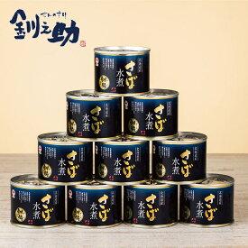 【ふるさと納税】北海道産<さば水煮10缶セット>「プレミアム」な鯖使用 釧之助 缶詰 さば缶